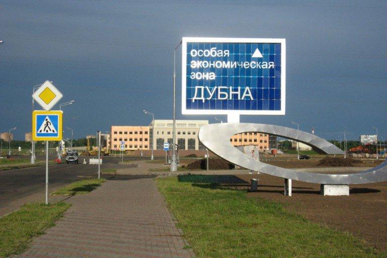 В ОЭЗ «Дубна» построят современное предприятие по выпуску медтехники