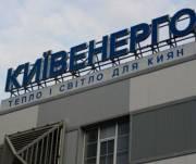 «Киевэнерго» подозревают в присвоении киевской насосной станции