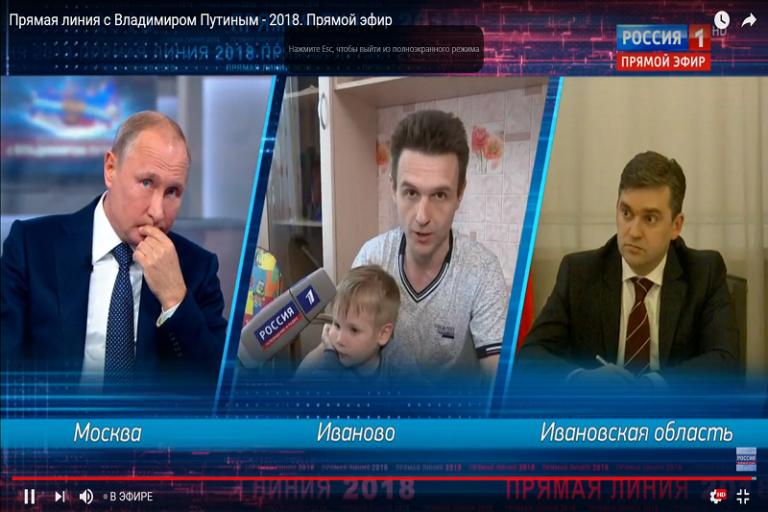 После звонка Путину житель Иваново решил вопрос с ипотекой за 3 часа