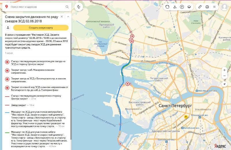 Фестиваль ЗСД закроет движение транспорта на участке магистрали