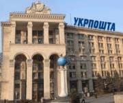 «Укрпочта» сдает в аренду тысячи квадратных метров в центре Киева