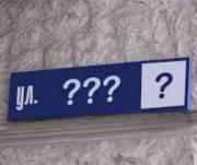 В Киеве посчитали, сколько будет стоить замена табличек с названиями улиц