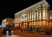 Киевскую мэрию оставили без обязательной государственной охраны
