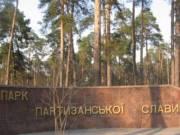 В парке «Партизанская слава» уберут торговлю