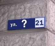 Улицу Маршала Жукова переименовали