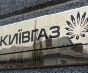Киевлянам, у которых не было горячей воды, выставили дополнительный счет за газ