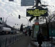 Для водителей установили информационные табло на ряде улиц
