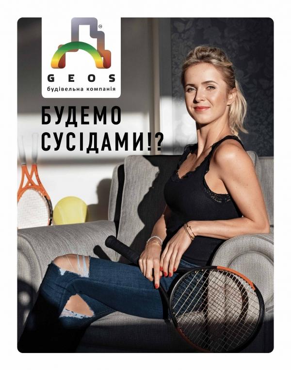 Элина Свитолина в новой рекламной кампании СК GEOS