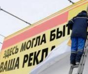 За год в Киеве демонтировали почти 17 тысяч рекламных конструкций