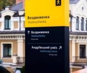 В столице обустроят туристическую навигацию