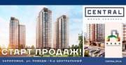 Строительная компания GEOS расширяет свою географию - встречайте жилой комплекс CENTRAL в Запорожье!