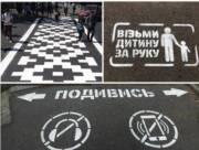 В Украине хотят привлекать внимание пешеходов при переходе дороги
