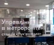 В Киеве презентовали открытый офис полиции в метро