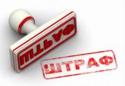 «Киевоблгаз» оштрафовали из-за недопуска специалистов для проверки