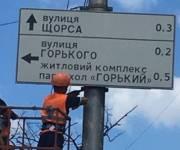 Киевлян просят сообщать о дорожных знаках с рекламой