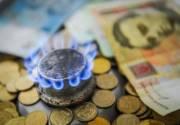 Для украинцев утвердили гарантированную цену газа для населения
