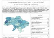 В Украине начала работать интерактивная карта энергоаудиторов