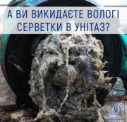 Киевлян попросили не выбрасывать в унитазы посторонние предметы