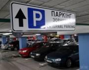 Оплачивать за парковку почасово тепер можно через приложение Kyiv Smart City