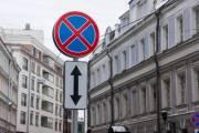 В Киеве запретили парковаться на 20 улицах в центре (перечень)