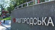 Станция электрички «Вышгородская» станет более комфортной