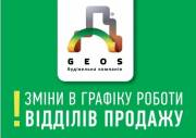Объединенные карантином:СКGEOS поддерживает решение о введении карантина