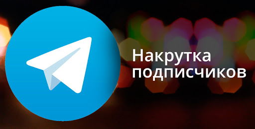 Лучший сервис по накрутке фолловеров в telegram