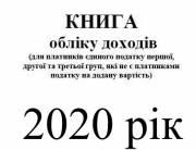 Рада изменила требования к ФОП и добавила льготы сиротам