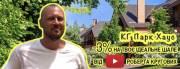 Блогер Роберт Круговых побывал в Park House и снял детальный осмотр