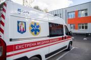 В Святошинском районе отремонтировали отделение экстренной медицинской помощи (видео)
