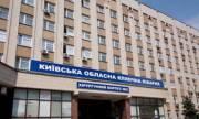 Проведут термореновацию Киевской областной клинической больницы