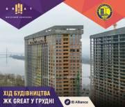 Ход строительства жилого комплекса Great в декабре