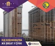 Ход строительства жилого комплекса Great в январе